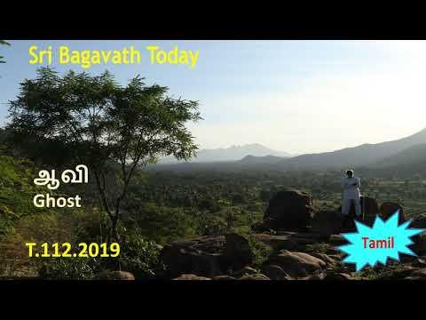 1122019 ஆவி    Ghost      தோன்றுவது experience ஆனால்   விடுவது ?  Sri Bagavath Q&A