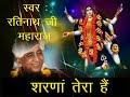 Pin2vashisth : Sharna tera hai by Ratinath G