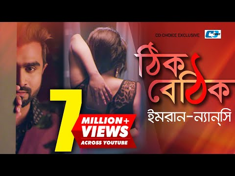 Thik Bethik | IMRAN | NANCY | Jasmine Roy | Official Music Video | Bangla Hits Song | Full HD