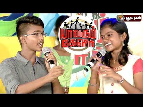Yaavarum-Kelir-12-06-2016-Puthuyugam-TV