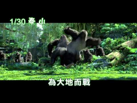2014 1 30 泰山 為大地而戰篇