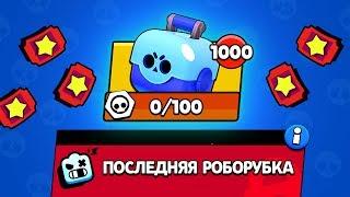 ПОСЛЕДНЯЯ РОБОРУБКА # 1000 СУНДУКОВ | BRAWL STARS