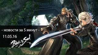 Видео к игре Blade and Soul из публикации: Цена на премиум в Blade and Soul и другие новости