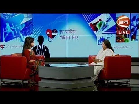 সুস্থ থাকুন প্রতিদিন | অতিরিক্ত রক্তস্রাব ও নানা সমস্যা | 1 September 2018