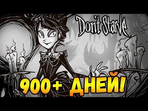 Don't Starve [СУПЕРБАЗА] #50 - 900+ ДНЕЙ! Путь до 1000!
