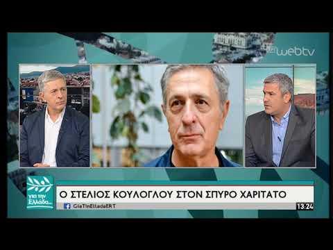 Ο Στέλιος Κούλογλου στον Σπύρο Χαριτάτο   24/05/2019   ΕΡΤ