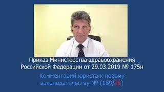 Приказ Минздрава России от 29 марта 2019 года № 175н