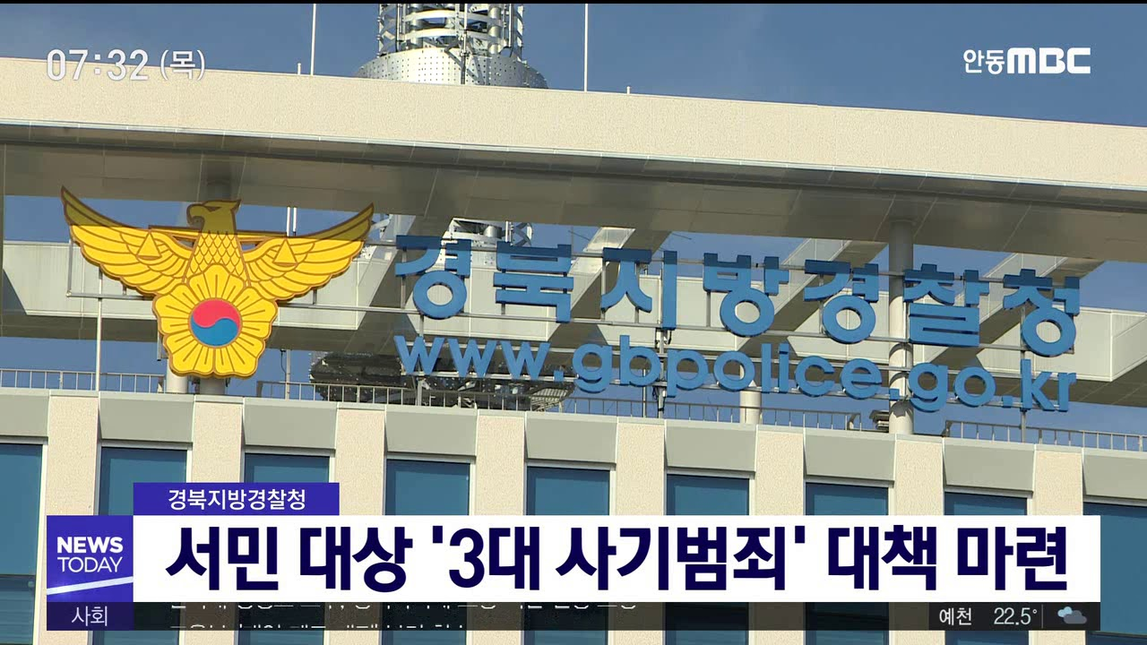 경북경찰청, 서민 대상 '3대 사기범죄' 대책 마련