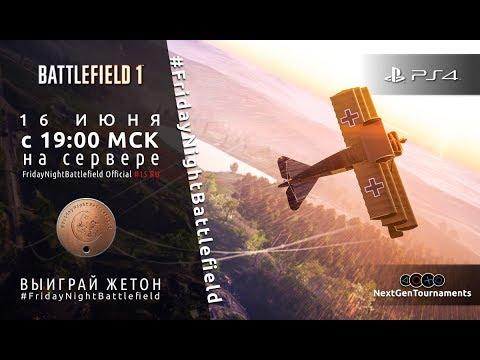 #FridayNightBattlefield / Battlefield 1 / EA Russia / 16.06.2017 / Livestream