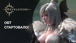 Видео к игре Revelation из публикации: Началось открытое бета-тестирование Revelation