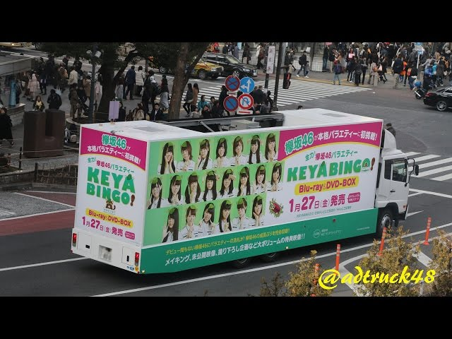 欅坂46「全力!欅坂46バラエティー KEYABINGO!」のモニター付き宣伝トラック
