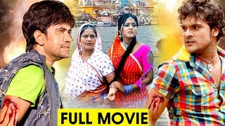 Video Bhojpuri Full Movie 2017    Khesari Lal - Nirahuaa    Bhojpuri Full Film MP3, 3GP, MP4, WEBM, AVI, FLV Maret 2019