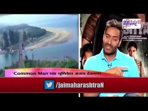 Drishyam star Ajay Devgn and Shriya Saran special interview seg 1