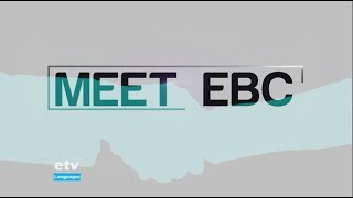 Meet ETV interview with Dr. Mekuria Argaw   | EBC