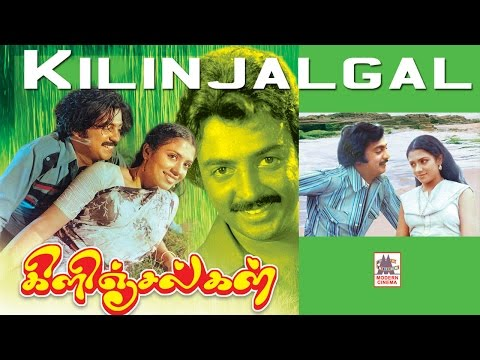 Kilinjalgal Tamil Full Movie Mohan Poornima | கிளிஞ்சல்கள்