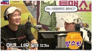 꿀떨어지는 윤디양디 [SBS윤형빈, 양세형의 투맨쇼]링크 주소 : http://radio.sbs.co.kr/2manshow/