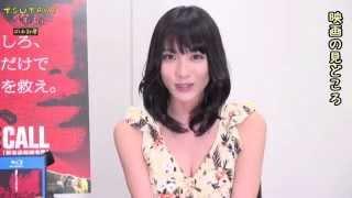 今野杏南/TSUTAYA 洋画王子の小部屋#5『ザ・コール [緊急通報司令室]』