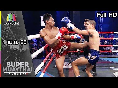 มวยโหด มวยมันส์ | SUPER MUAYTHAI 1 เม.ย. 60 Full HD