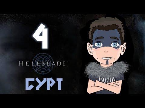 Hellblade:Senua's Sacrifice ♦ ПРОХОЖДЕНИЕ ♦  СЕРИЯ 4