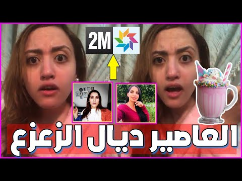 Asmaa Beauty & Hanan Channel علاش بزاف دناس تتخلي الورد وتمشي لشوك