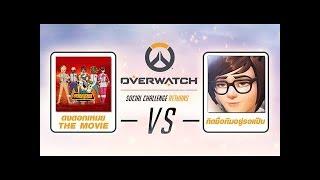Overwatch #ดงดอกเหมยthemovie #คิดชื่อทีมอยู่รอแป๊บ ดูรายละเอียดการแข่งขัน Overwatch Social...