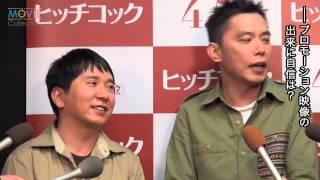 爆笑問題、太田光代社長/『ヒッチコック』プロモーション映像 公開アフレコ