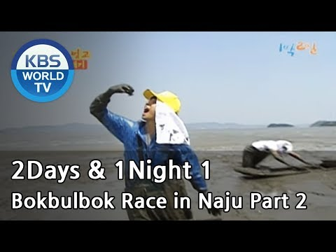 days - Bokbulbok Race in Naju - Part 2 ------------------------------------------------ Subscribe KBS World Official YouTube & Watch more episodes of '2 Days and 1 Night' : http://www.youtube.com/playlist...