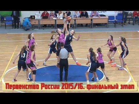 Первенство России 2015/2016 г. Девушки 2000 г.р. Первый игровой день.