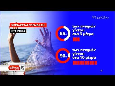 Η Ελλάδα στην 6η θέση σε πνιγμούς σε όλη την Ευρώπη | 06/06/2019 | ΕΡΤ