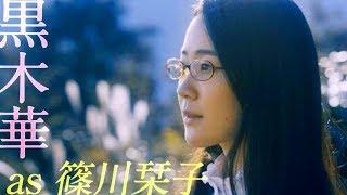 黒木華×野村周平、キャラクター紹介/映画『ビブリア古書堂の事件手帖』6秒動画×2