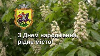 Вітання міського голови А. В. Лінника