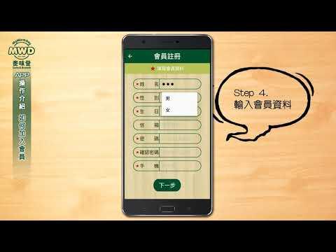 麥味登APP X Pi行動錢包操作介紹 2【如何加入會員】