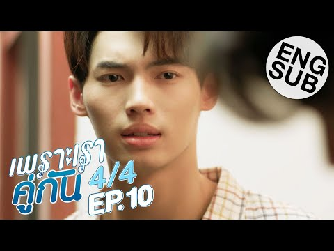 [Eng Sub] เพราะเราคู่กัน 2gether The Series | EP.10 [4/4]