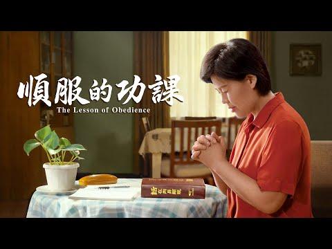 基督徒的見證分享《順服的功課》你是怎樣信神順服神的?