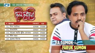Dil Dorodiya  Audio Jukebox  Faruk Sumon  F.A.Sumon  Bangla Hits Song