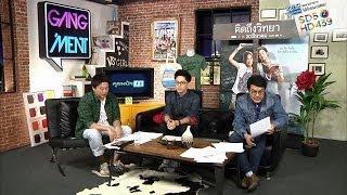 Gang 'Ment 9 April 2014 - Thai TV Show