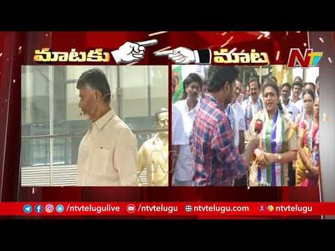 War of Words Between YCP MLA Roja vs Nara Chandrababu l NTV