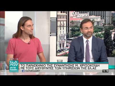 Κ. Αρσένης, Γ. Καραμπελιάς, Σ. Μπαλάσκας, Ν. Ρωμανός στον Σπύρο Χαριτάτο | 10/07/2019 | ΕΡΤ