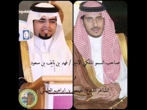 قصيدة الشاعر عيسى العلياني في الامير فهد بن نايف