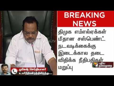 High-court-notice-to-the-speaker-regarding-the-suspension-of-DMK-MLAs