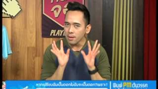 Play Ment 12 August 2013 - Thai TV Show