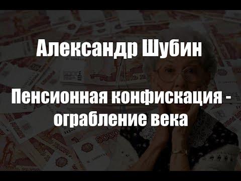 Пенсионная конфискация - ограбление века - DomaVideo.Ru