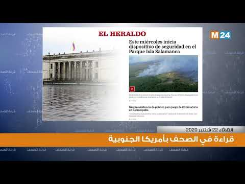 قراءة في أبرز اهتمامات صحف أمريكا الجنوبية