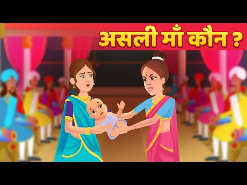 असली माँ कौन? - Hindi Kahani | Stories For Kids | Moral Kahaniya | Panchatantra Stories