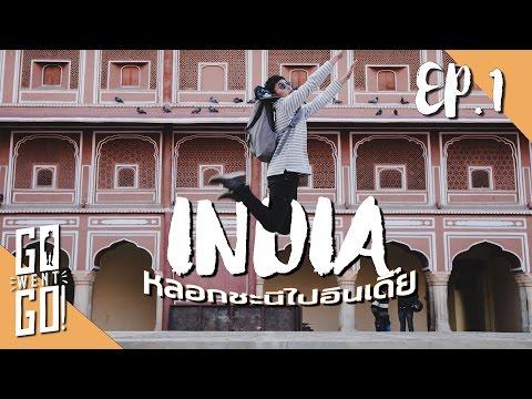 หลอกชะนีไปอินเดีย l India EP.1 l GoWentGo X Mayy R