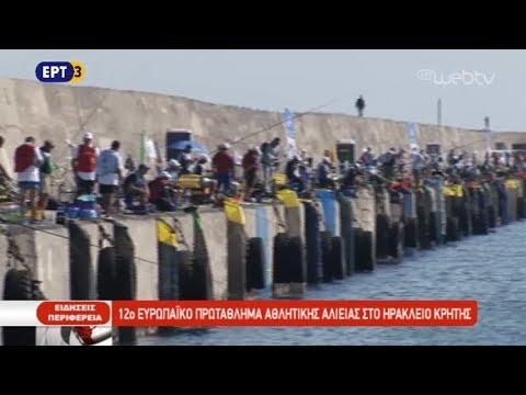 12ο Ευρωπαικό Πρωτάθλημα ψαρέματος στην Κρήτη | ΕΡΤ