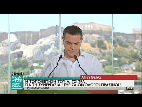 Α. Τσίπρας: Στρατηγικού χαρακτήρα η συνεργασία με τους Οικολόγους Πράσινους | 03/07/2019 | ΕΡΤ