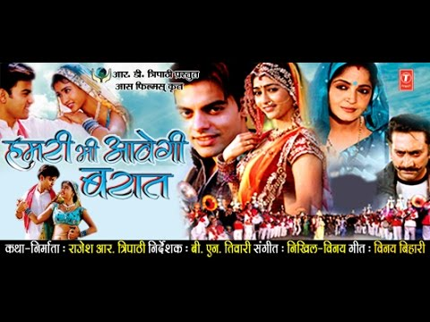 HAMRI BHI AAVEGI BARAT - Full Bhojpuri Movie