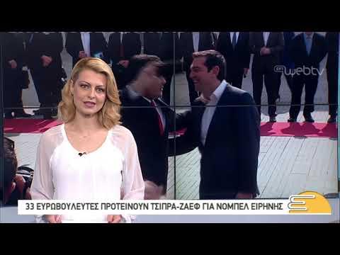 Τίτλοι Ειδήσεων ΕΡΤ3 10.00 | 04/04/2019 | ΕΡΤ