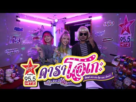 DJ DO EP 20 : HitZ Karaoke ฮิตซ์คาราโอเกะ (ชั้น 23)! ดวลคาราโอเกะกับสาวน้อยร้อยล้านวิว .. พลอยชมพู!